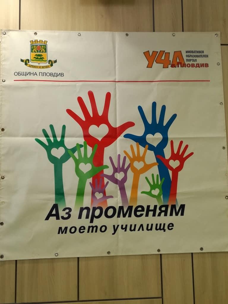 Проект Аз променям моето училище